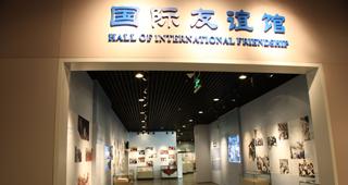 國際友誼館