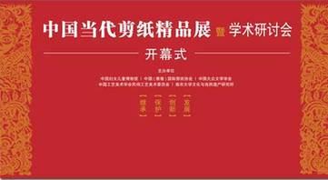 中国当代剪纸精品展