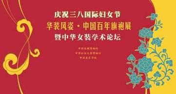 中国百年旗袍展